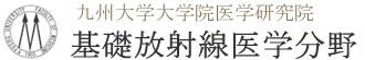 九州大学大学院医学研究院 基礎放射線医学分野