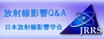 放射線Q&A 日本放射線影響学会