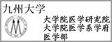 九州大学大学院医学研究院