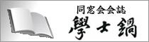 同窓会会誌 学士鍋