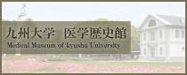 九州大学医学部歴史館