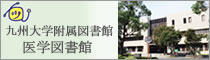 九州大学附属図書館 医学図書館