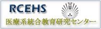 九州大学統合教育支援センター