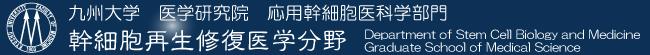 九州大学大学院医学研究院 幹細胞再生修復医学分野